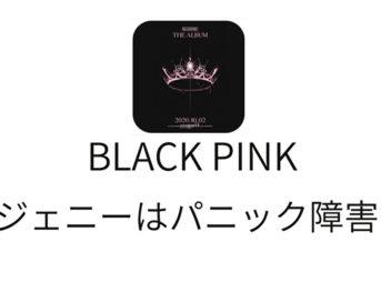 ブラックピンク ジェニー「パニック障害」の症状で呼吸困難におちいる姿に心配の声