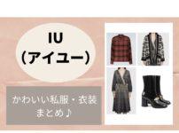 韓国アイドル・IU(アイユー)のかわいい私服・衣装やファッション(服・靴・バッグ・アクセなど)を紹介しています♪【随時更新】2020/11/6更新【IU(アイユー) 】衣装(カーディガン・ワンピース・ブーツ)のブランドはこちら♪