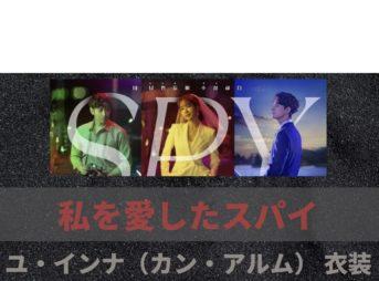 韓国ドラマ【私を愛したスパイ】でカン・アルム役のユ・インナさんが着用していたファッション(服・アクセ・バッグ・腕時計・靴など)をチェックして紹介していきます♪【随時更新】ユ・インナ 衣装【 私を愛したスパイ】カン・アルム役 着用ファッション(服・アクセ・靴・バッグなど)のブランドはこれ♪