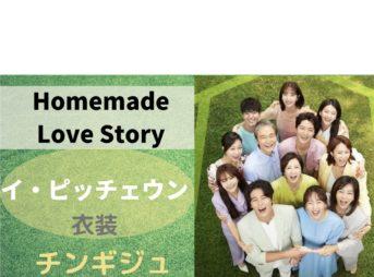 チンギジュ衣装【 Homemade Love Story】イ・ピッチェウン役 着用ファッション(服・靴・アクセ・バッグなど)のブランド はこちら♪チンギジュが韓国ドラマ「Homemade Love Story(オー!サムグァンビラ)」イ・ピッチェウン役で着用しているかわいい衣装やファッション(服・靴・バッグ・アクセなど)を紹介しています♪【随時更新】