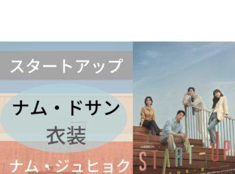 ナム・ジュヒョクが韓国ドラマ「スタートアップ」ナム・ドサン役で着用しているかっこいい衣装やファッション(服・靴・バッグ・アクセなど)を紹介しています♪【随時更新】ナム・ジュヒョク衣装【スタートアップ】ナム・ドサン役 着用ファッション(服・靴・アクセ・バッグなど)のブランド はこちら♪