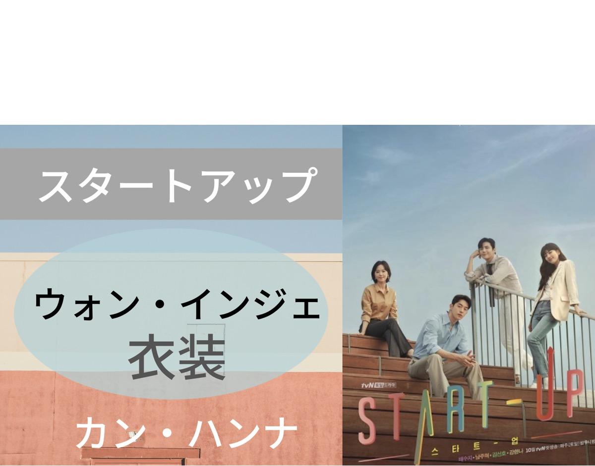 カン・ハンナが韓国ドラマ「スタートアップ」ウォン・インジェ役で着用しているかわいい衣装やファッション(服・靴・バッグ・アクセなど)を紹介しています♪【随時更新】カン・ハンナ衣装【スタートアップ】ウォン・インジェ役 かわいい着用ファッション(服・靴・アクセ・バッグなど)のブランド はこちら♪