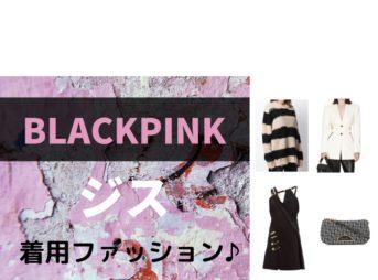 ジス かわいいファッション・衣装(服・靴・バッグ・サングラス・アクセなど)のブランド はこちら♪【BLACKPINK(ブルピン)】BLACKPINK(ブルピン)のジス のかわいい私服・衣装やファッション(服・靴・バッグ・アクセなど)を紹介しています♪【随時更新】