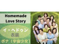ボナ(宇宙少女)が韓国ドラマ「Homemade Love Story(オー!サムグァンビラ)」イ・ヘドゥン役で着用しているかわいい衣装やファッション(服・靴・バッグ・アクセなど)を紹介しています♪【随時更新】ボナ(宇宙少女)衣装【 Homemade Love Story】イ・ヘドゥン役 着用ファッション(服・靴・アクセ・バッグなど)のブランド はこちら♪