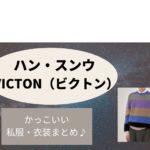 【Instagram】VICTON(ビクトン)・ハン・スンウ (Han Seungwoo)さんの私服・衣装やファッション(服・靴・バッグ・アクセなど)を紹介しています♪【随時更新】VICTON(ビクトン)ハン・スンウ 衣装(服・靴・バッグ・サングラス・アクセなど)かっこいいファッションのブランド はこちら♪