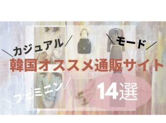 k-popアイドルや女優さんも良く着てるブランド大人気の韓国ファッション通販サイト韓国ファッションのオススメ通販サイト韓国人気ファッション・おすすめ通販サイトまとめ♪【14選】