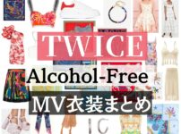 このページではTWICEの新作MV「Alcohol-Free」 でメンバーが着用していたファッションのブランドを紹介します♪【TWICE・MV】AlcoholFreeの衣装・メンバー別着用ファッション(スカーフ・ピアスなど)ブランド紹介♪【随時更新】