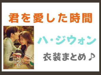 韓国ドラマ【君を愛した時間】でハ・ジウォン(オ・ハナ役)さんが着用していたファッション(服・ピアス・バッグ・腕時計・靴・財布など)をチェックして紹介していきます♪【随時更新】